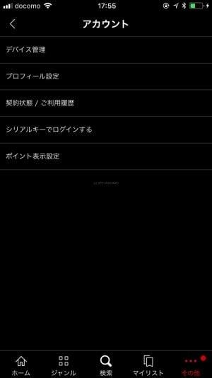 iphone版dtvアプリ アカウント画面