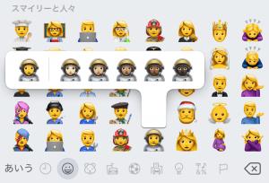 iOS 10.2の絵文字