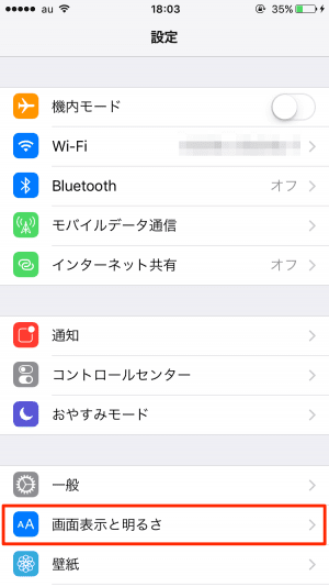 iPhone スリープ解除