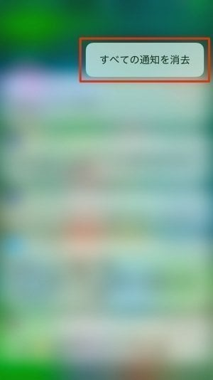 iPhone:すべての通知を消去