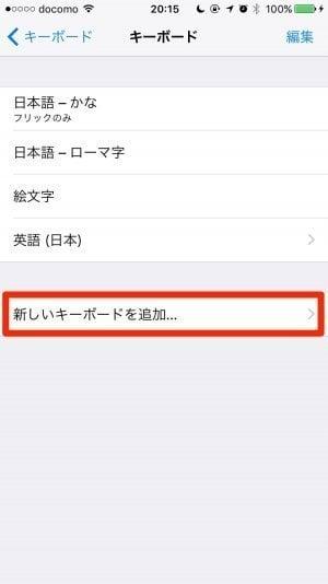 iPhone:キーボード画面