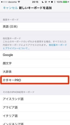 iPhone:キーボードを追加