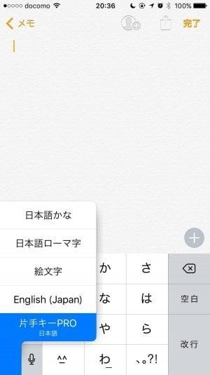 iPhone:キーボードを切り替え