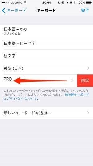 iPhone:キーボードを削除