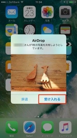 iPhone:AirDrop