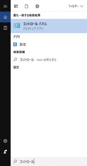 Windows 10:コントロールパネル