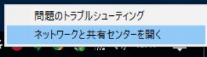 Windows 10:無線LANのアイコン