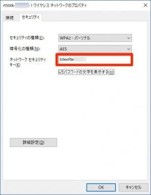 Windows 10:Wi-Fiパスワードを確認