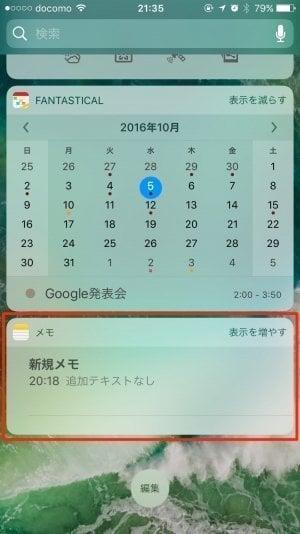 iPhone:ウィジェット