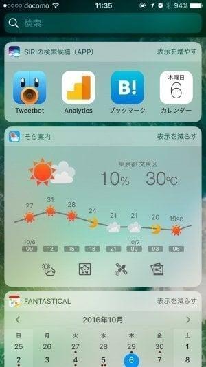 iPhone:「今日」画面