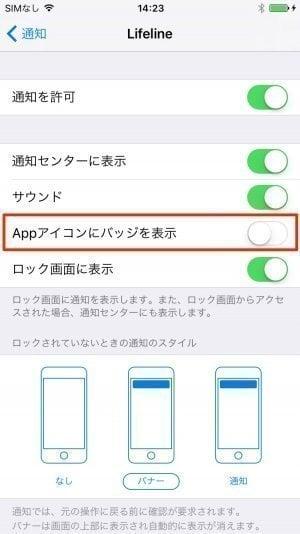 iPhone:通知設定(Appアイコンにバッジを表示)