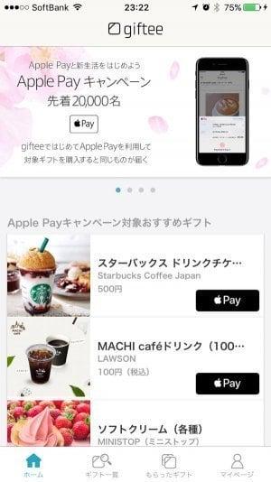iPhone:Apple Payでアプリ内決済