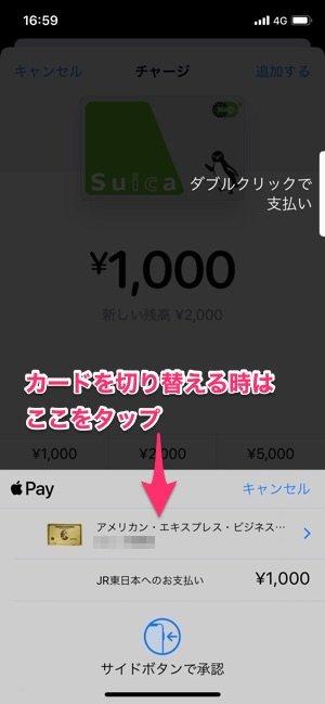 ApplePay Suica チャージ ダブルクリック 支払い