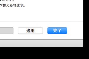 iTunes:適用/完了