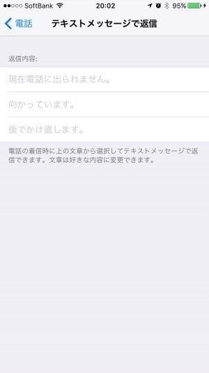 iPhone:電話着信時のテキストメッセージ送信