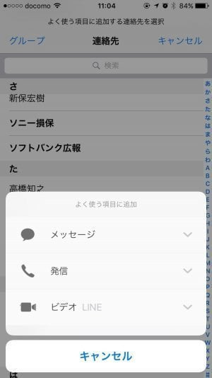 iPhone:電話アプリでよく使う項目に追加