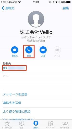 iPhone:連絡先から発信