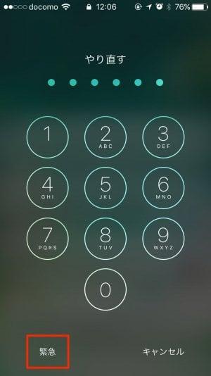 iPhone:緊急電話