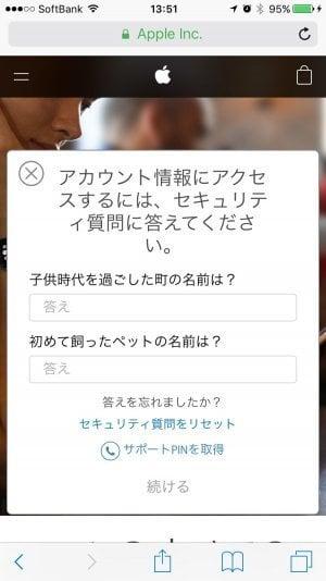 iPhone:セキュリティ質問