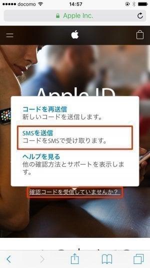 iPhone:確認コードをSMS送信