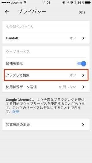 iOS版Chrome:タップして検索