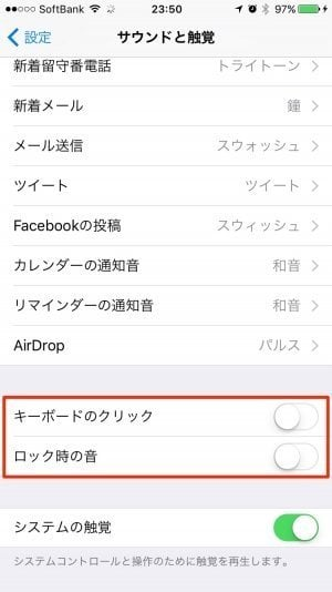 iPhone:キーボードのクリック音とロック時の音のオン/オフ