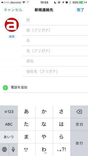 iPhone:新規連絡先を追加