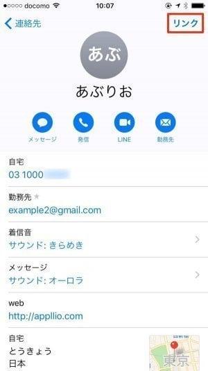 iPhone:重複した連絡先の削除・統合