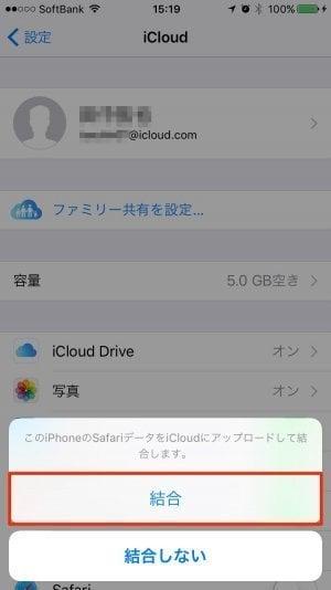 iPhone:Apple ID作成(Safariデータの結合)