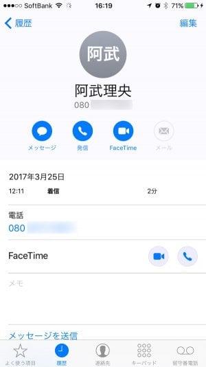 iPhone:新規連絡先を作成