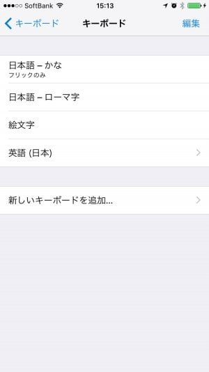 iPhone:キーボード
