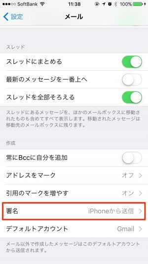 iPhone:メール署名