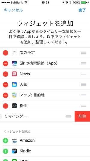 iPhone:ウィジェット編集