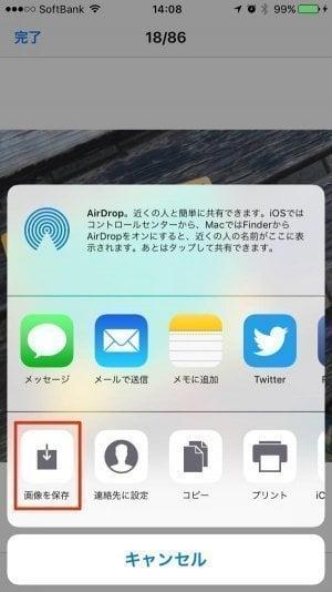 iPhone:削除した写真をメッセージから復元