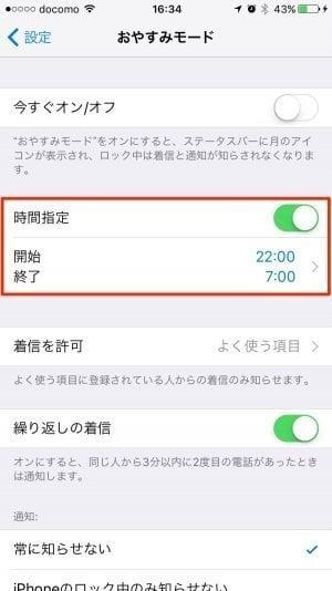 iPhone:おやすみモードの設定変更(時間指定)