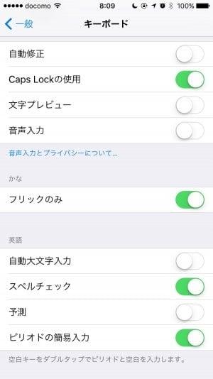 iPhone:キーボード設定