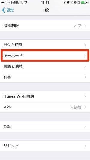 iPhone:一般画面