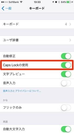 iPhone:キーボード画面で「Caps Lockを使用」をオンにする