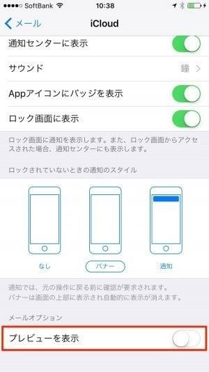 iPhone:メールのプレビューを非表示にする