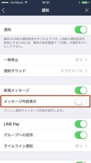 iPhone:LINEのメッセージ内容表示をオフにする