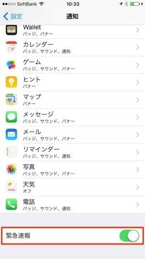 iPhone:緊急速報