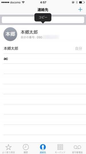 iPhone:自分の電話番号を確認する