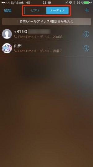 iPhone:FaceTimeアプリでビデオ通話と音声通話を切り替える