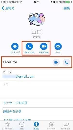 iPhone:連絡先情報からFaceTimeを使う