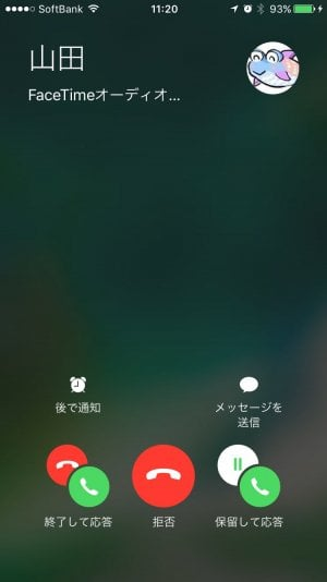 iPhone:FaceTimeの割り込み通話機能