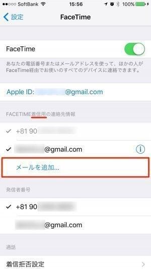iPhone:FaceTimeに別のメールアドレスを追加する
