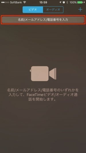 iPhone:FaceTimeアプリで発信先を入力