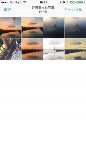 iPhone:Siriで写真アプリ内の画像検索