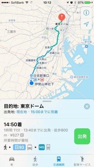 iPhone:Siriで経路検索
