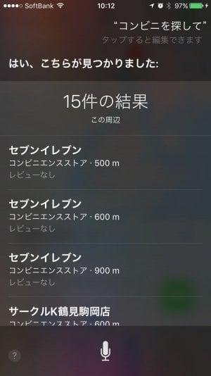 iPhone:Siriでコンビニを探す